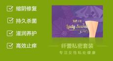 纤蕾进军私密产品领域 打造高端女性私护品