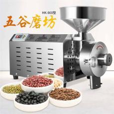 商場專用五谷雜糧研磨機 五谷雜糧磨粉機
