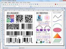 中琅可变条形码批量打印工具