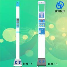 上傳藥店DHM-15型投幣式身高體重測量儀