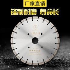 锋利型马路切割片 金刚石焊接锯片厂家