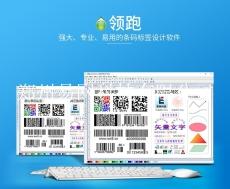 中瑯商品價簽批量生成軟件