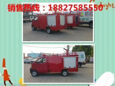微型消防車生產廠家