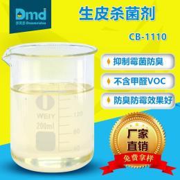 生皮杀菌剂 皮革杀菌剂 广谱高效