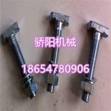T型螺栓生产厂家T型螺栓报价