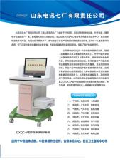 中医体质辨识仪系统