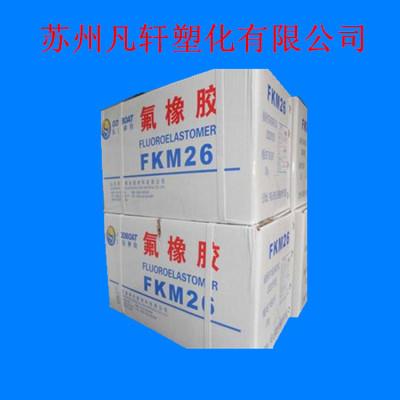 山东东岳神舟氟橡胶DS2461垫片专用合成橡胶