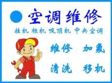天津迎燕空调厂家维修网点 专业移机加氟