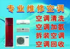 天津美标空调厂家维修网点 专业移机加氟