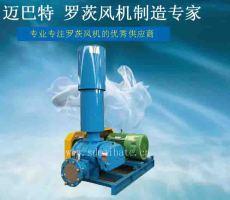 三叶罗茨鼓风机水产养殖鱼塘增氧泵低噪声