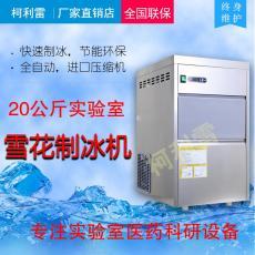 制冰机商用20KG奶茶店酒吧KTV雪花冰全自动
