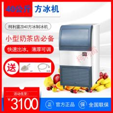 40KG商用奶茶店酒吧KTV大小型全自动方冰机