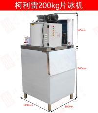片冰机200KG 制冰机商用高品质柯利雷片冰机