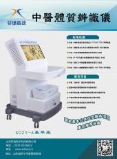 中醫體質辨識儀怎么用
