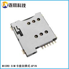 MICRO SIM卡座6PIN自弹式的定义