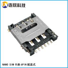 NANO SIM卡座掀蓋式廠家支持批量訂貨