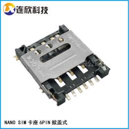NANO SIM卡座掀盖式厂家支持批量订货