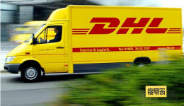 汕头DHL公司 搜易寄电话