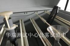 惠州盐雾试验检测 清溪腐蚀盐雾试验厂家