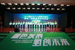 2019上海国际氢燃料汽车技术大会暨展览会