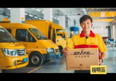 汕头DHL国际快递公司 汕头DHL快递公司
