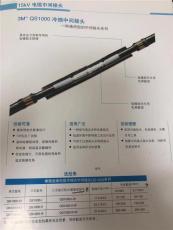 3M QS2000三芯冷缩式橡塑电缆中间接头