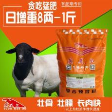 肉羊后期催肥專用預混料