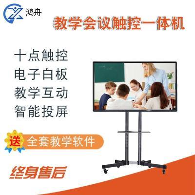 广州厂家直销教学一体机触摸交互式幼儿电子