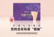 纤蕾女性私护产品品牌 专注于女性私密健康