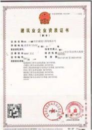 北京输变电专业承包三级资质办理时间多久