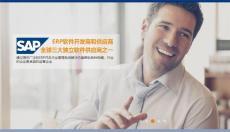 长春SAP软件公司 长春SAP系统代理商 选择沈