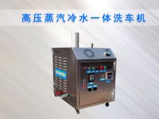 重庆蒸汽洗车机厂家移动式洗车机一台多少钱