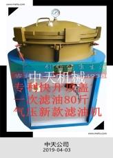 中天滤油机中天榨油机新型叶片滤油机过滤器