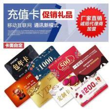 深圳宝安电话促销卡充值卡淘宝天猫购物卡