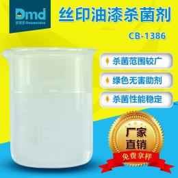 丝印油漆杀菌剂 丝印油杀菌剂 厂家 价格