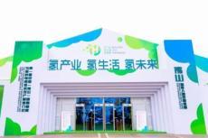 2020年中国氢能暨燃料电池产业博览会
