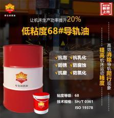 用于磨床車床刨床68號導軌油批發價格