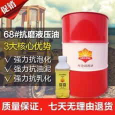 中海南聯庫侖68號液壓油 大品牌 質量優