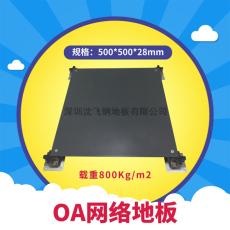 OA智能化網絡地板教學樓高架空靜電地板