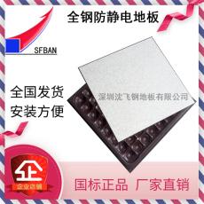 全钢防静电地板高架空活动静电地板生产家