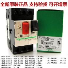 原装进口GV2ME086施耐德断路器