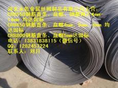 GB13788-2017新标CRB550冷轧螺纹钢5-12mm