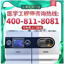 上海崇明岛瑞思迈呼吸机专卖店