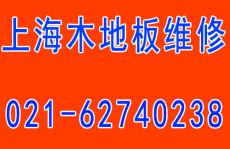 上海木地板保養木地板受潮了怎么辦