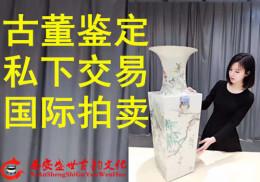 西安古玩宣德年制瓷器价值鉴定交易拍卖流程