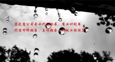 漳州编写校园清洁垃圾清运标书专业代写单位