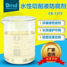 水性切削液防腐剂 切削液防腐剂 水性防腐剂