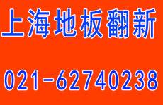 上海实木地板翻新技巧