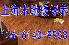 上海实木地板翻新地板维修保养处理