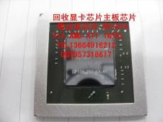 大量收售GPUD9VRL贵州省贵阳市开阳县